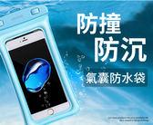 【現貨】新款!氣囊手機防水袋 可於水中滑手機 防撞 保護套 潛水袋 防水套 防水包 手機袋