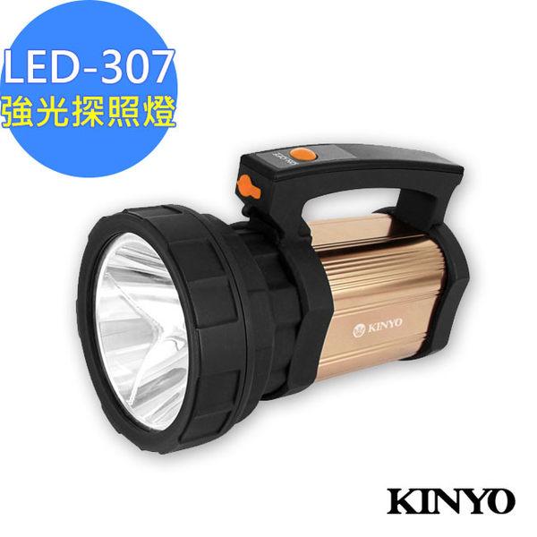 【KINYO】充電式LED強光探照燈/手電筒(LED-307)弱光/強光/爆閃