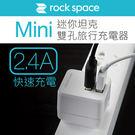 rock space 2.4A 迷你坦克...