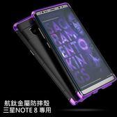 【默肯國際】三星 Samsung Galaxy NOTE 8 衛士系列 航鈦金屬雙料 防摔殼 保護殼 鋁合金邊框