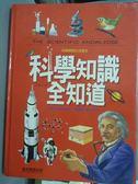 【書寶二手書T1/少年童書_QDK】科學知識全知道_方洲