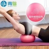 店長推薦▶青鳥23cm迷你瑜伽球普拉提小球健身球體操運動平衡球