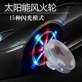 汽車太陽能風火輪胎燈氣門嘴裝飾燈摩托車踏板車爆閃燈風火輪轂燈