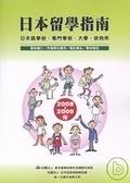 二手書博民逛書店《日本留學指南2008-2009》 R2Y ISBN:9789867438799