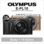 【回函送聯名背帶~2/29】Olympus PEN E-PL10 EPL10 14-42mm EZ Kit 4K 公司貨 送64G+24期免運