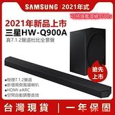 國外評測前三 台灣現貨三星 Q900A Soundbar 聲霸 家庭劇院 9.1.2聲道