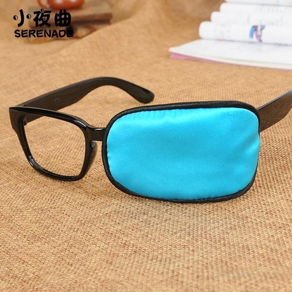 眼鏡套獨眼罩斜視兒童單眼罩