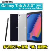 Samsung Galaxy Tab A 8吋 2019 3G/32G 含S Pen 平板電腦 24期0利率 免運費