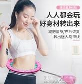 呼啦圈智能不會掉的呼啦圈收腹美腰減肥懶人神器健身女宋軼同款紓困振興
