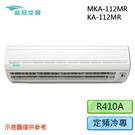 【品冠空調】17-21坪定頻分離式冷氣 MKA-112MR/KA-112MR 送基本安裝 免運費