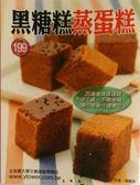 (二手書)黑糖糕蒸蛋糕-楊桃烘焙館33