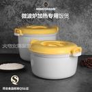 微波爐專用飯煲塑料煮飯器飯盒蒸盒蒸籠家用煮米飯加熱器皿特大號 快速出貨