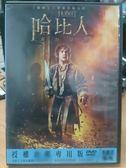 挖寶二手片-D18-007-正版DVD*電影【哈比人2荒谷惡龍】-冒險將持續下去