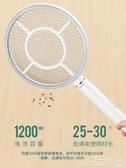 電蚊拍充電式家用強力鋰電池超強多功能USB電子滅蚊子蒼蠅拍220VLX 618購