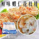 【 海陸管家-全省免運】花枝蝦排X1包(每包約400g±10%)