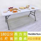 對疊折疊桌 書桌 野餐桌 工作桌 電腦桌 拜拜桌(寬180公分)-象牙白色BSL-Z180-1