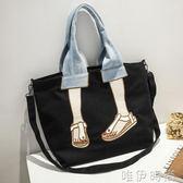旅行包   新款時尚帆布單肩包個性女包短途旅行包大包包手提斜跨包   唯伊時尚