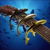 民謠吉他變調夾capo金屬移調夾轉調器電木吉它配件調音創意鯊魚 歐韓流行館