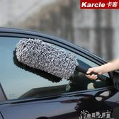 汽車蠟刷擦車拖把車刷車用蠟拖除塵撣洗車用品汽車用品YYJ 奇思妙想屋