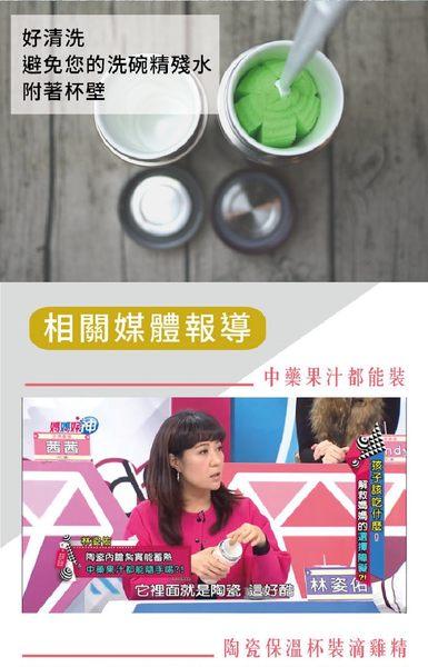 【Ikuk艾可】陶瓷保溫杯簡約300ml(5色任選)(2018全新台灣風情包裝)