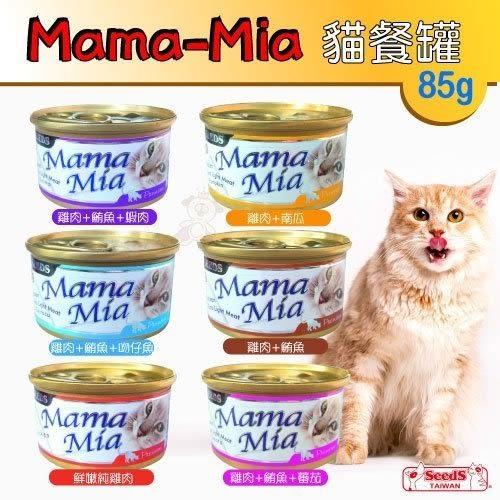 《48HR快速出貨》*KING*【24罐】聖萊西Seeds惜時《Mama-Mia 純白肉貓餐罐》六種口味-85g(隨機出貨)