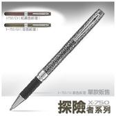 Fisher Space Pen探險者系列X-750/SV 銀色、X-750/CV 紅銅色 、X-750/GV 金色 太空筆【AH02056-58】