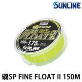 漁拓釣具 SUNLINE 磯SP FINE FLOAT II #2 #2.5 #3 #4 #5 #6 (磯釣母線)