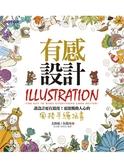 (二手書)有感設計:讓設計更有溫度、更能觸動人心的風格手繪插畫
