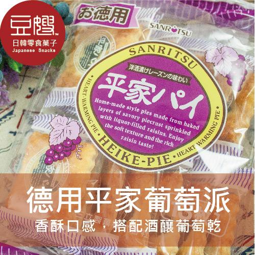 【豆嫂】日本零食 三立製果 德用葡萄派(家庭號)