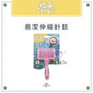 COSY梳芙[寵物美容用品,易潔伸縮針梳,小]JJ-SF-002