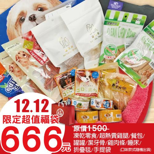 【狗福袋】= 飼料+罐頭+零食