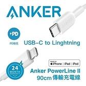 Anker PowerLine USB-C to L PD快充線 (白)  A8632021