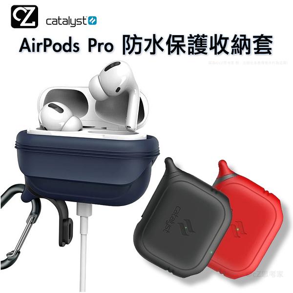 CATALYST AirPods Pro 防水保護收納套 附掛勾 藍芽耳機盒保護套 防塵套 防摔套 apple藍牙盒保護套