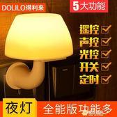創意感應節能床頭插電LED光控聲控遙控開關臥室夜起小夜燈