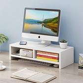 熒幕架台式電腦增高架辦公桌面收納置物架顯示器抬高架底座支架墊高架子~幸福小屋~