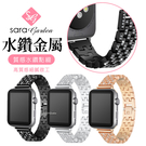 Apple Watch 1 2 3 水鑽 金屬 錶帶 38mm 42mm 手環 透氣 鑲鑽 智慧 運動 替換