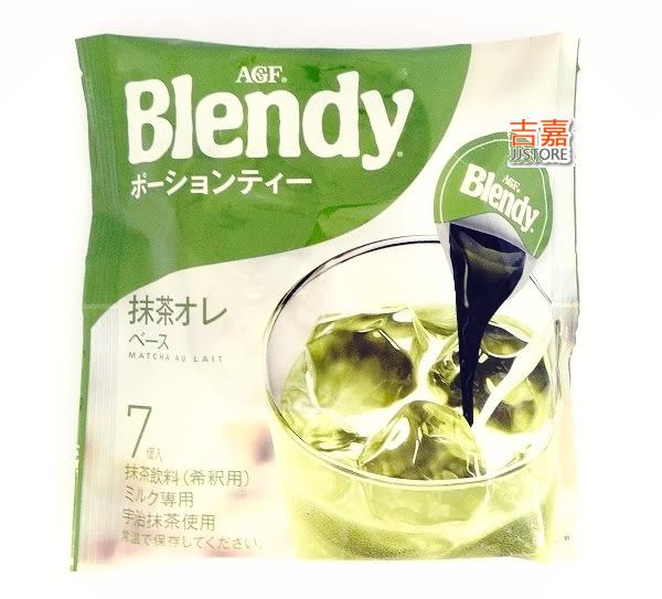 【吉嘉食品】AGF Blendy 咖啡球(抹茶) 1包140公克(7入) 85元{4901111377967}[#1]