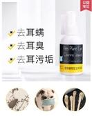 狗狗滴耳液寵物耳蟎清潔液泰迪金毛貓用中耳炎洗耳液耳朵消炎用品-P6
