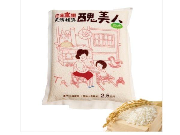 【鮮食優多】天賜糧源•花蓮富里良質米-醜美人白米8包(2.5公斤/包)