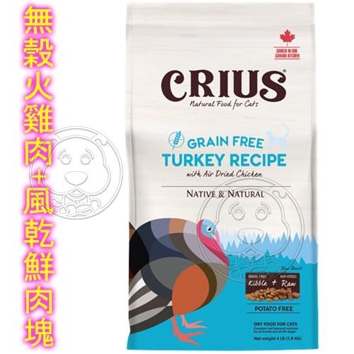 四個工作天出貨除了缺貨》CRIUS 克瑞斯天然無榖貓飼料 雞肉/火雞肉/白鮭魚 1LB
