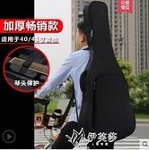 吉他包41寸40寸木吉他套通用袋子3839寸加厚雙肩背包吉他 YYS【快速出貨】