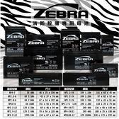 100ah凝膠電池出售 【ZEBRA】NPG 100-12 (12V100Ah) (NPG100-12)