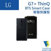 LG G7+ ThinQ BTS Smart Case 原廠 智慧保護殼【葳訊數位生活館】