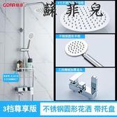 淋浴花灑套裝升降浴室噴頭