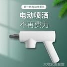 電動噴壺頭噴水澆水灑水壺澆花神器充電噴霧器多功能家用消毒 防疫必備