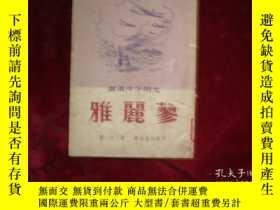 二手書博民逛書店罕見蓼麗雅Y17339 阿爾秋霍娃 光明書局出版 出版1951