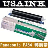 USAINK~Panasonic KX-FA54E/FA92/FA54/54/92傳真機轉寫帶(一盒兩支)  KX-FA54E/KX-FP143/KX-FP145