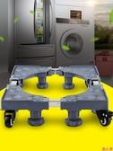 通用洗衣機底座托架腳架不銹鋼冰箱墊高支架滾筒全自動移動萬向輪-『美人季』