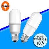 【歐司朗OSRAM】E27 9W 晝光6500K LED燈泡 -10入1組 (適用小型燈具)