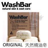 PetLand寵物樂園【WashBar】純天然精油清潔皂 (避免蟲蚤配方)